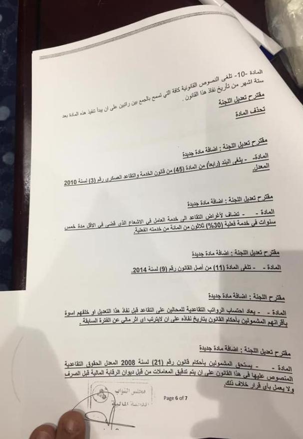 النص الكامل لتنفيذ قانون التقاعد الموحد المصوت عليه من مجلس النواب العراقي 346