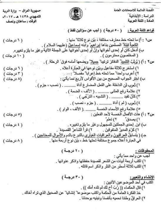 نموذج ورقة أسئلة لمادة اللغة العربية للصف السادس الابتدائي 2019 349