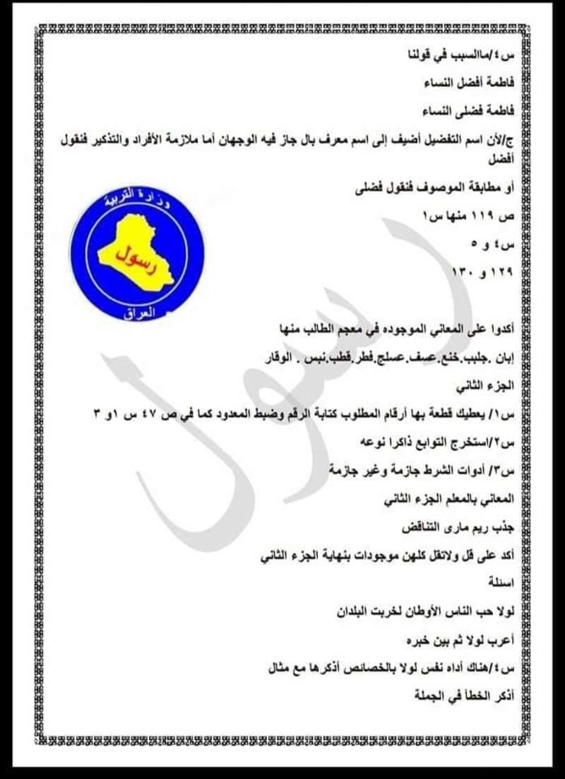 مراجعة مـــرشـحـات مهمـات اللغة العربية الثالث متوسط المنهج الجديد 2019 350