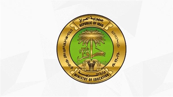 اخر اخبار وزارة التربية العراقية 2020 قرار 315 35210