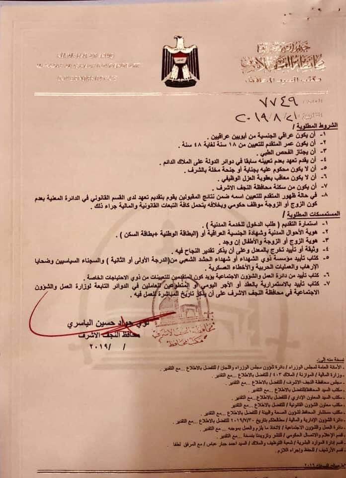درجات وظيفية شاغرة في محافظة النجف تابعة لوزارة العمل و الشؤون الاجتماعية 354