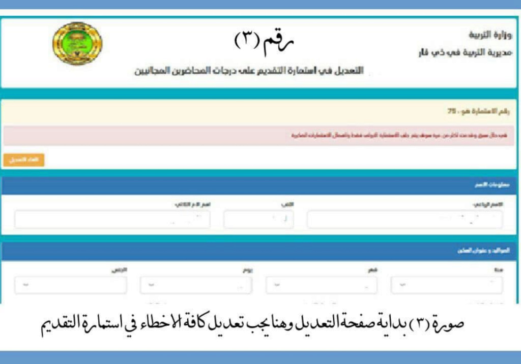 استمارة تعديل اخطاء استمارة التقديم على المحاضرين المجانيين في تربية ذي قار 2020  354