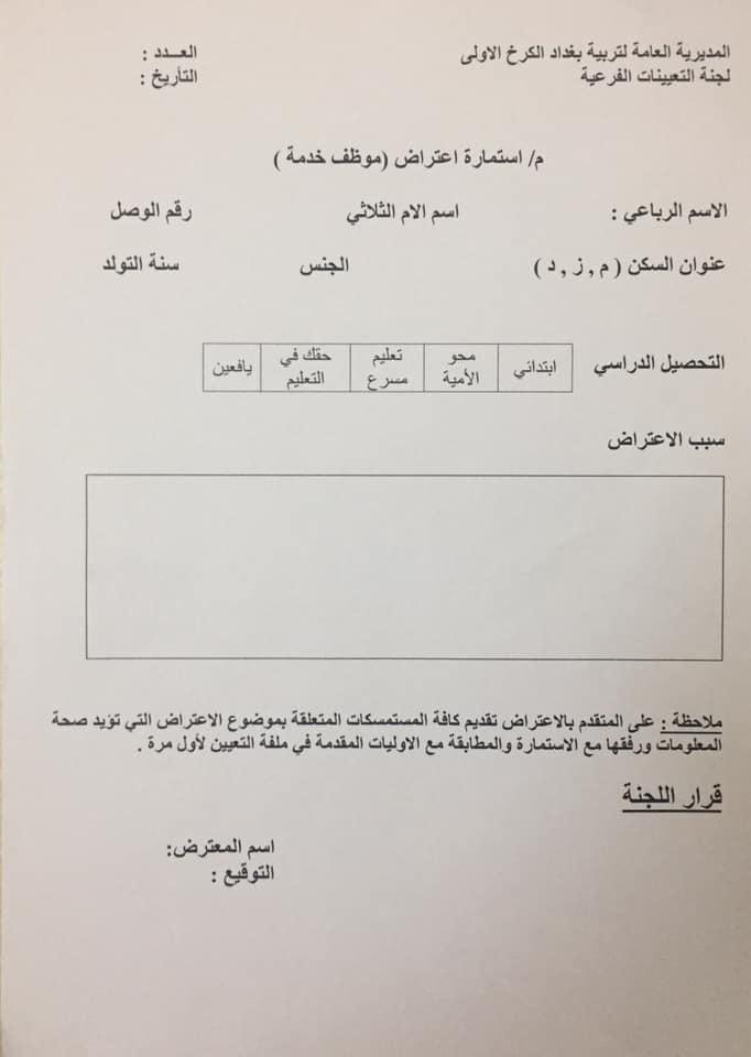 استمارة اعتراض حارس ليلي استمارة اعتراض موظف خدمة 358
