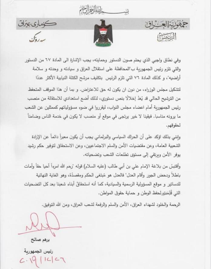 خطاب استقالة رئيس رئيس جمهورية العراق (برهم صالح) 358