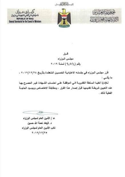 عاجل قرار مجلس الوزراء 2020 بشأن شهادة الموظف الحاصل عليها اثناء الخدمة 360