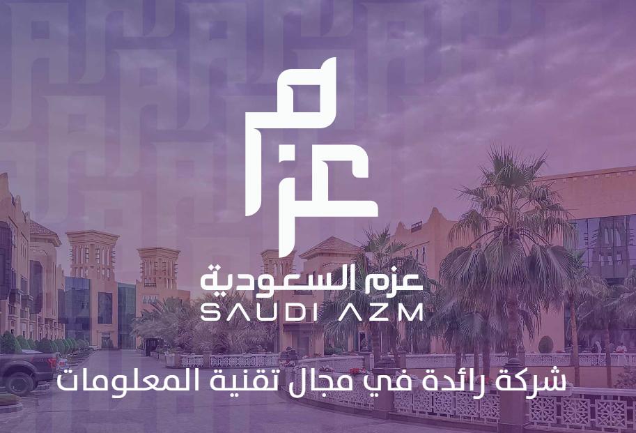 وظائف إدارية شاغرة في شركة عزم السعودية للاتصالات بالرياض 3azm10