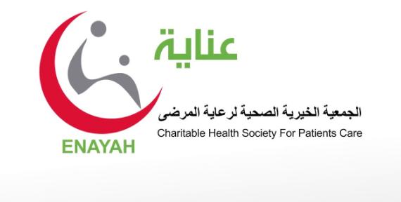 وظائف إدارية للرجال والنساء في الجمعية الخيرية الصحية لرعاية المرضى بالرياض 3enaya10
