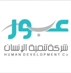 فرص وظيفية نسائية في شركة تنمية الإنسان في الرياض 3obour12
