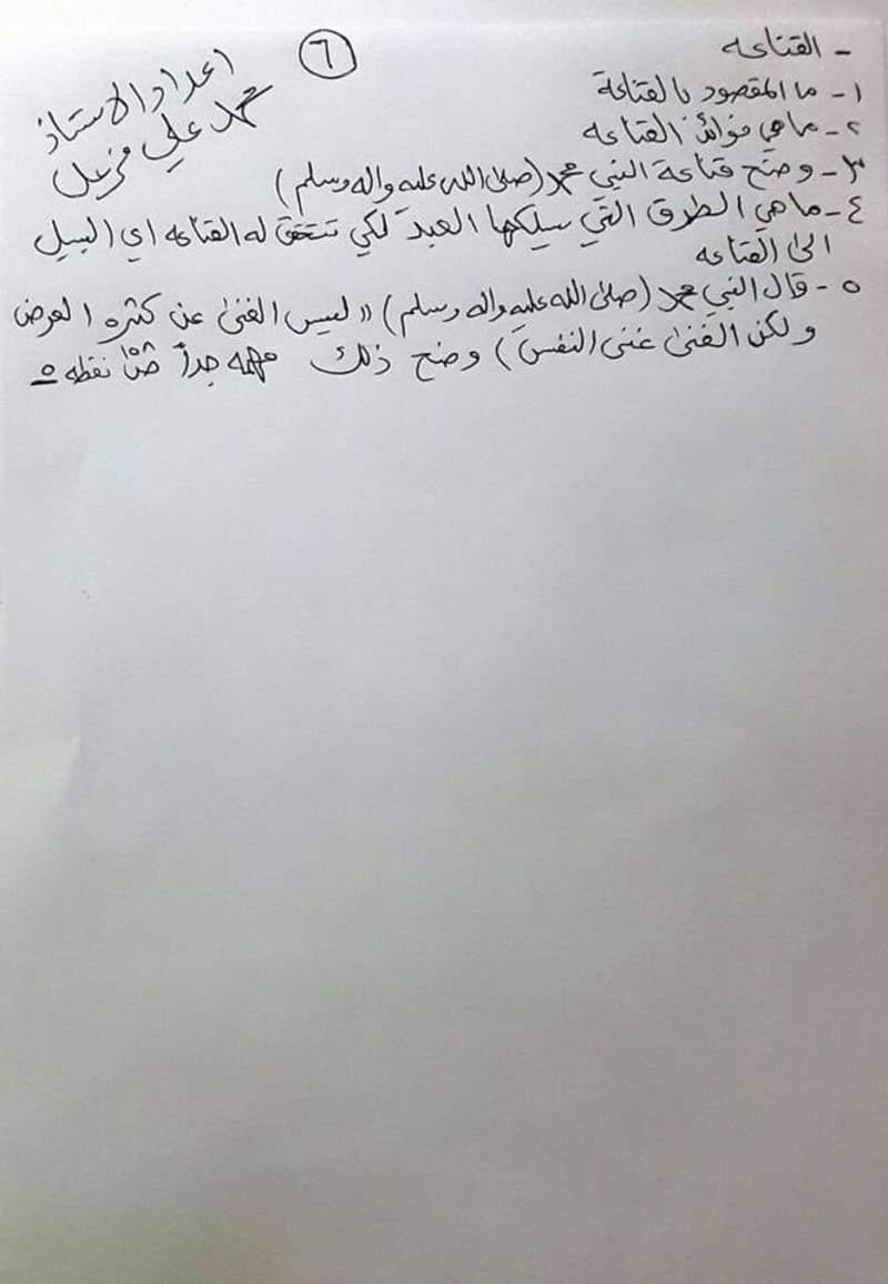 مرشحات مهمه جدا للتربية الاسلامية للصف السادس الاعدادي 2018 411