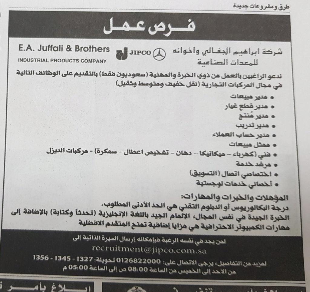 شركة الجفالي تنشر وظائف سعوديين على كل المستويات  4210