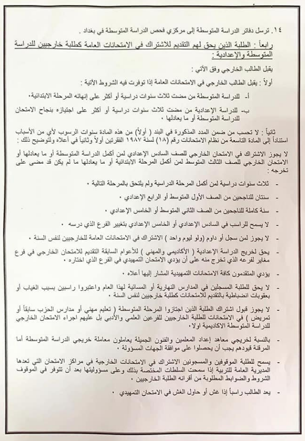 تصدر وزارة التربية العراقية 2020 وثائق ضوابط التقديم على الامتحانات العامة 429