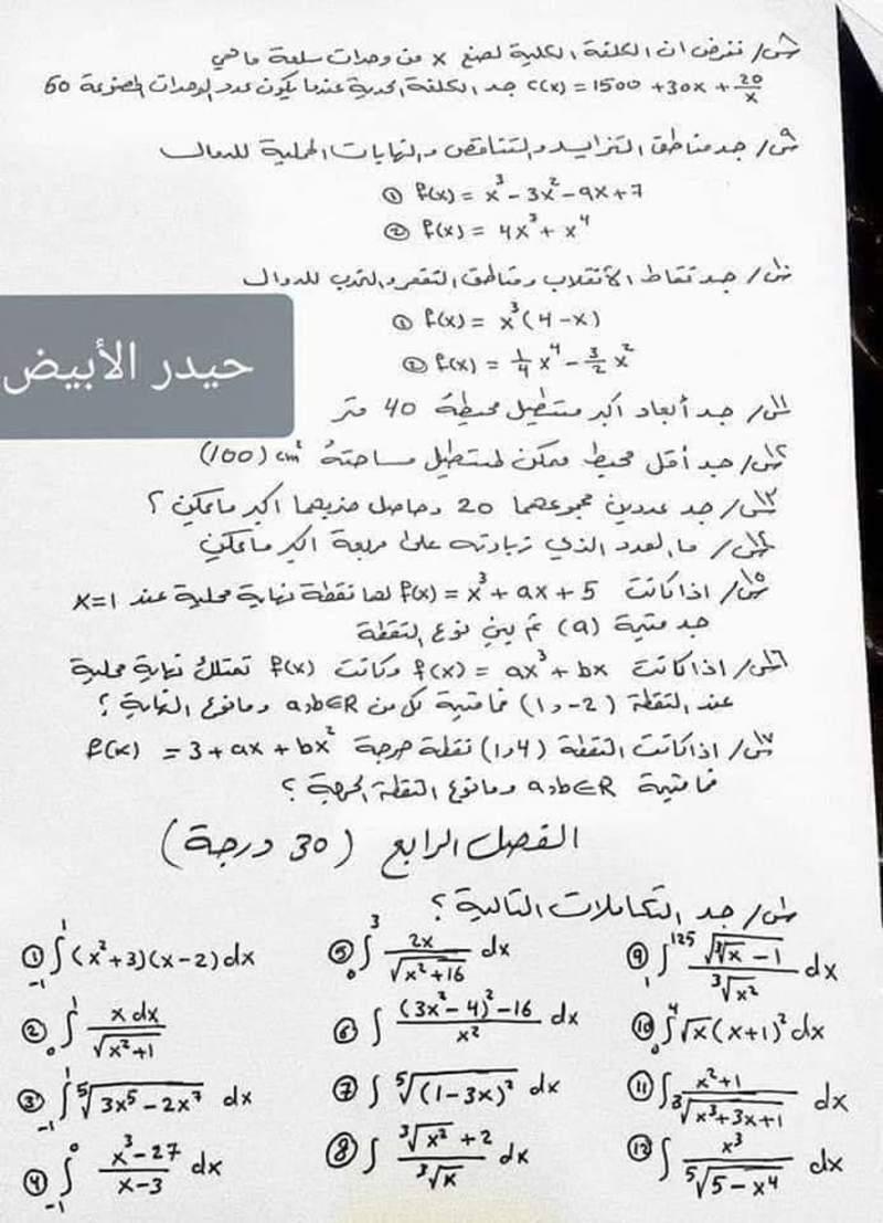الصف السادس الأدبي/ مرشحات مادة الرياضيات 2019 436