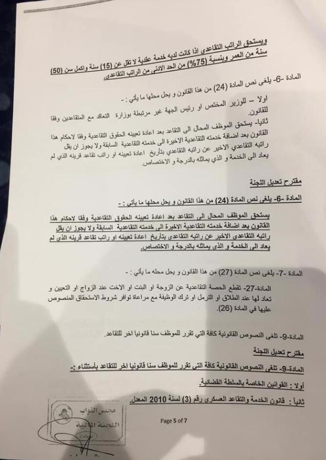 النص الكامل لتنفيذ قانون التقاعد الموحد المصوت عليه من مجلس النواب العراقي 438