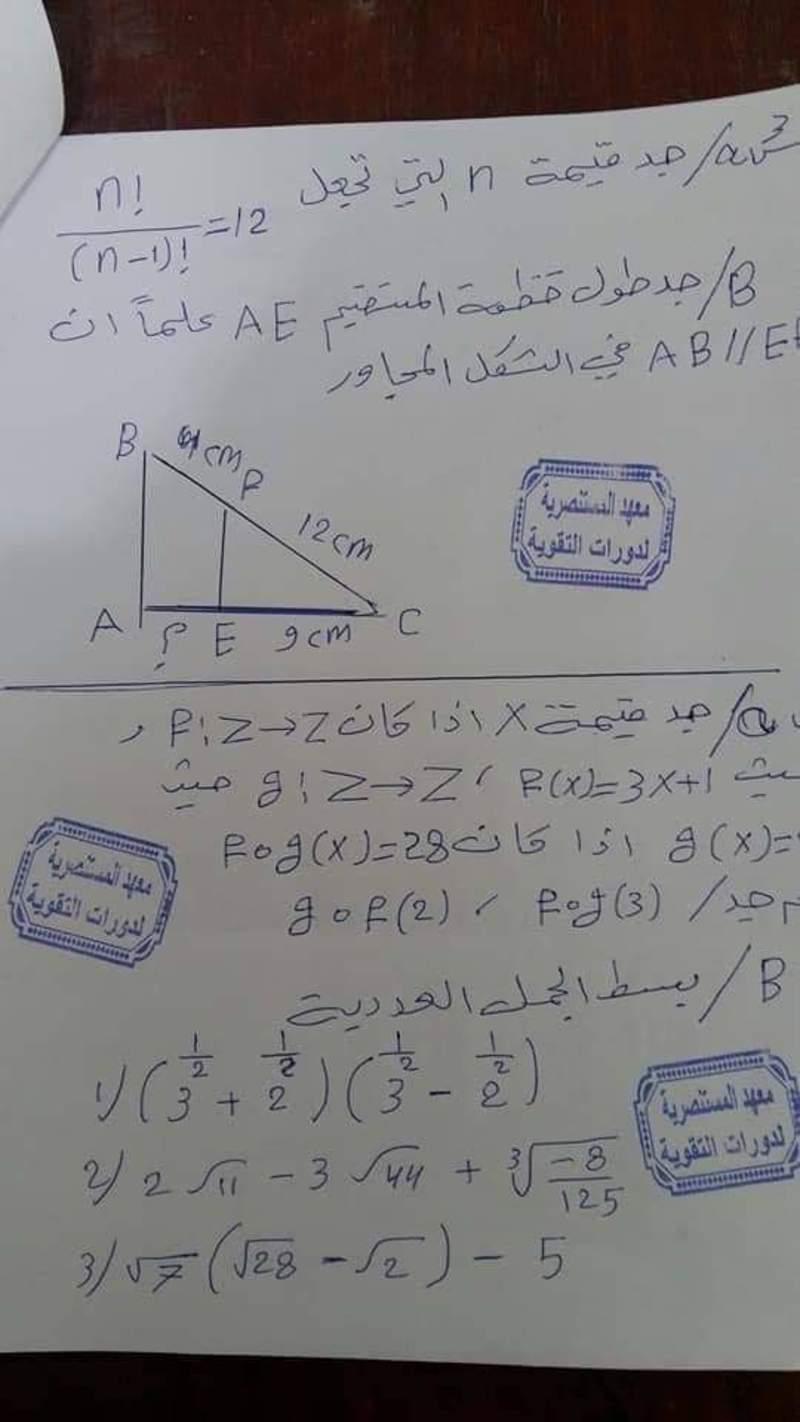 الثالث متوسط أسئلة مرشحة ومركزة لمادة الرياضيات 2019 441