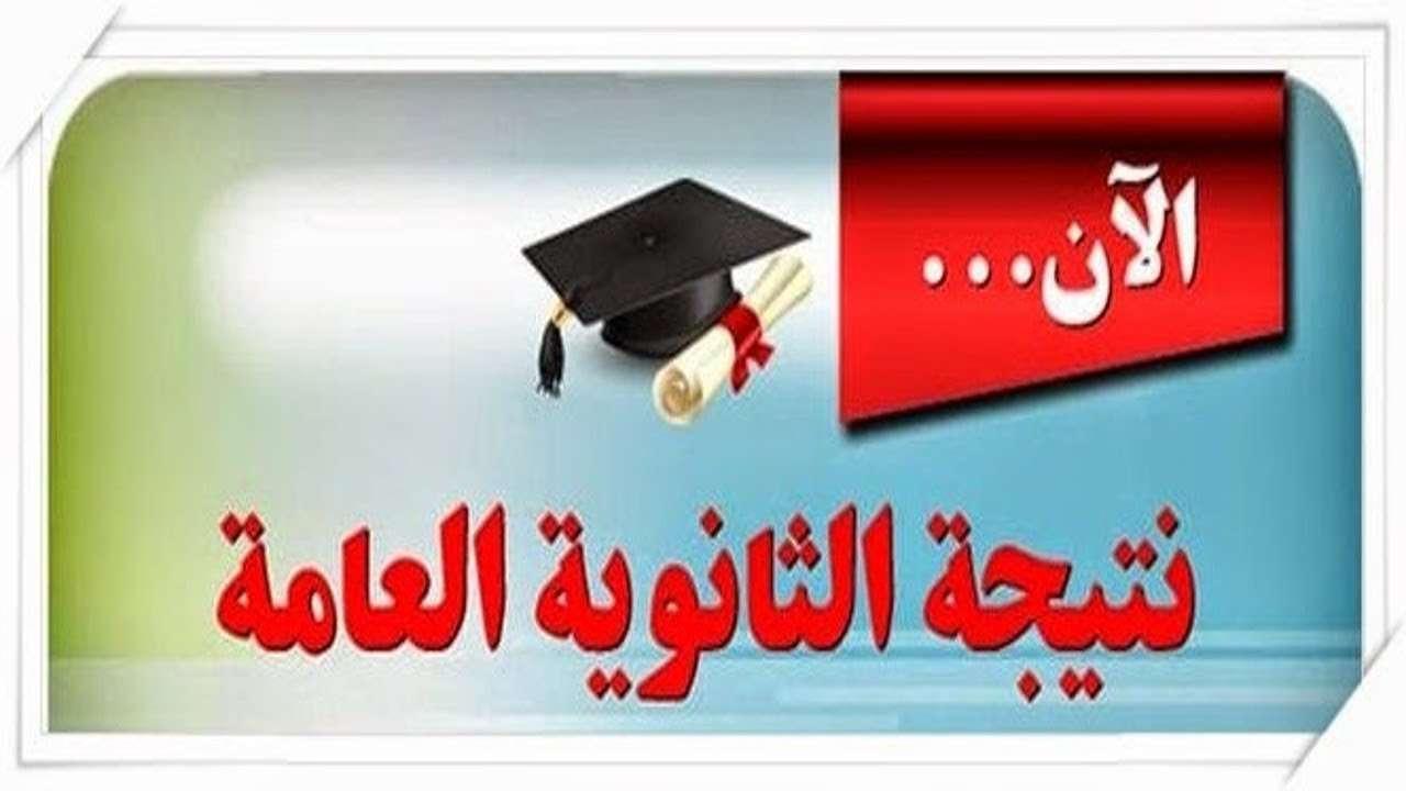 نتائج الشهادة الثانوية العامة السودانية 2019