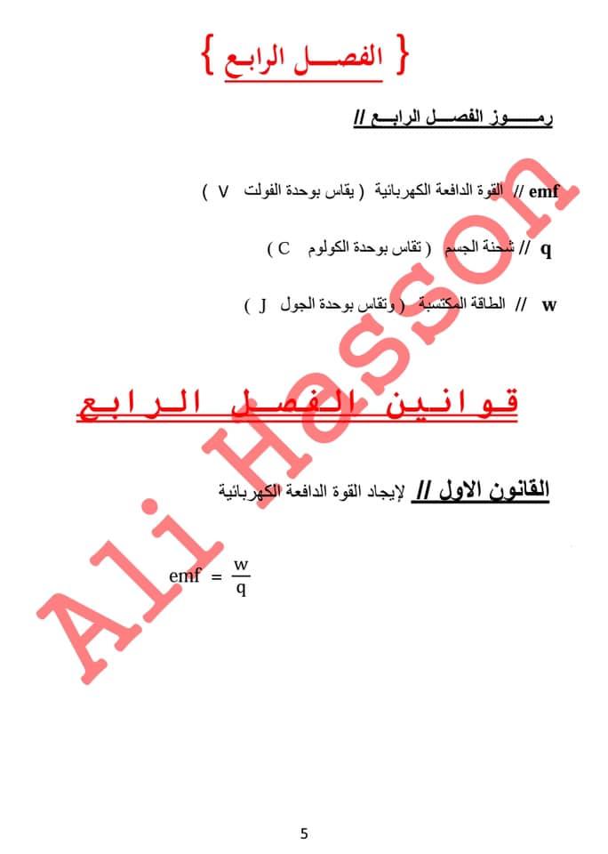مجموعه ملخصات القوانين واستخداماتها لفيزياء الثالث المتوسط  2019 442