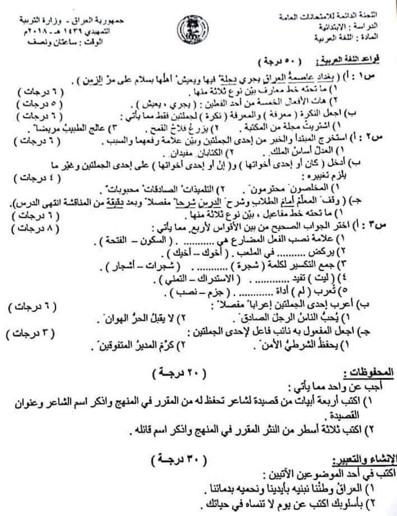 نموذج ورقة أسئلة لمادة اللغة العربية للصف السادس الابتدائي 2019 444