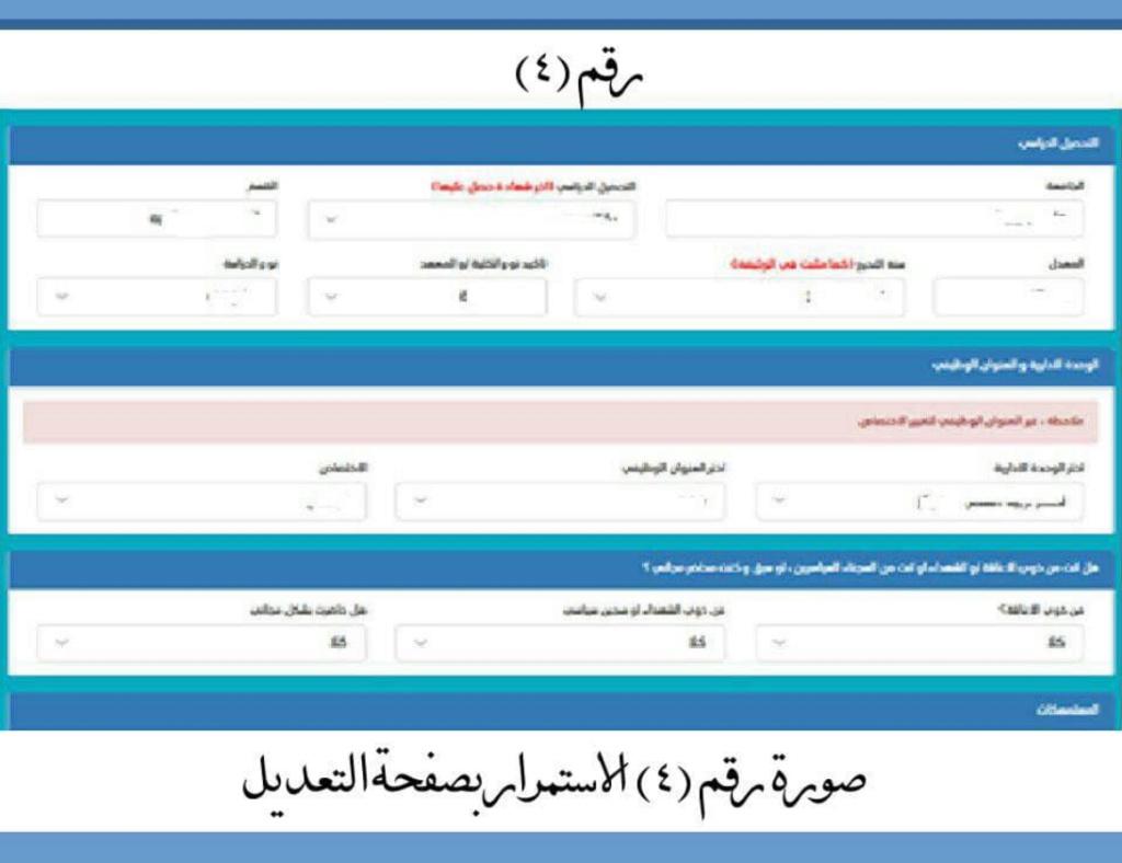 استمارة تعديل اخطاء استمارة التقديم على المحاضرين المجانيين في تربية ذي قار 2020  444