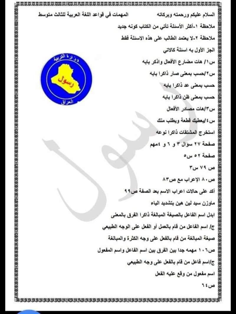 مراجعة مـــرشـحـات مهمـات اللغة العربية الثالث متوسط المنهج الجديد 2019 446