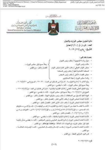 عاجل قرار مجلس الوزراء 2020 بشأن شهادة الموظف الحاصل عليها اثناء الخدمة 448