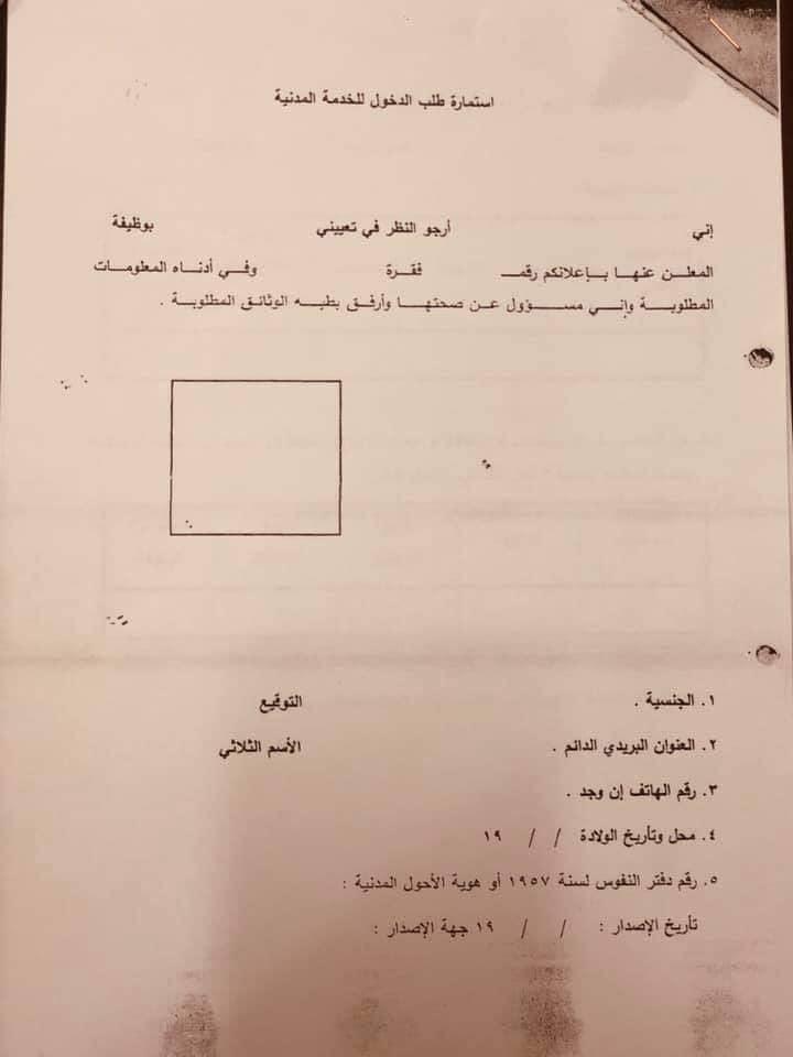 درجات وظيفية شاغرة في محافظة النجف تابعة لوزارة العمل و الشؤون الاجتماعية 450