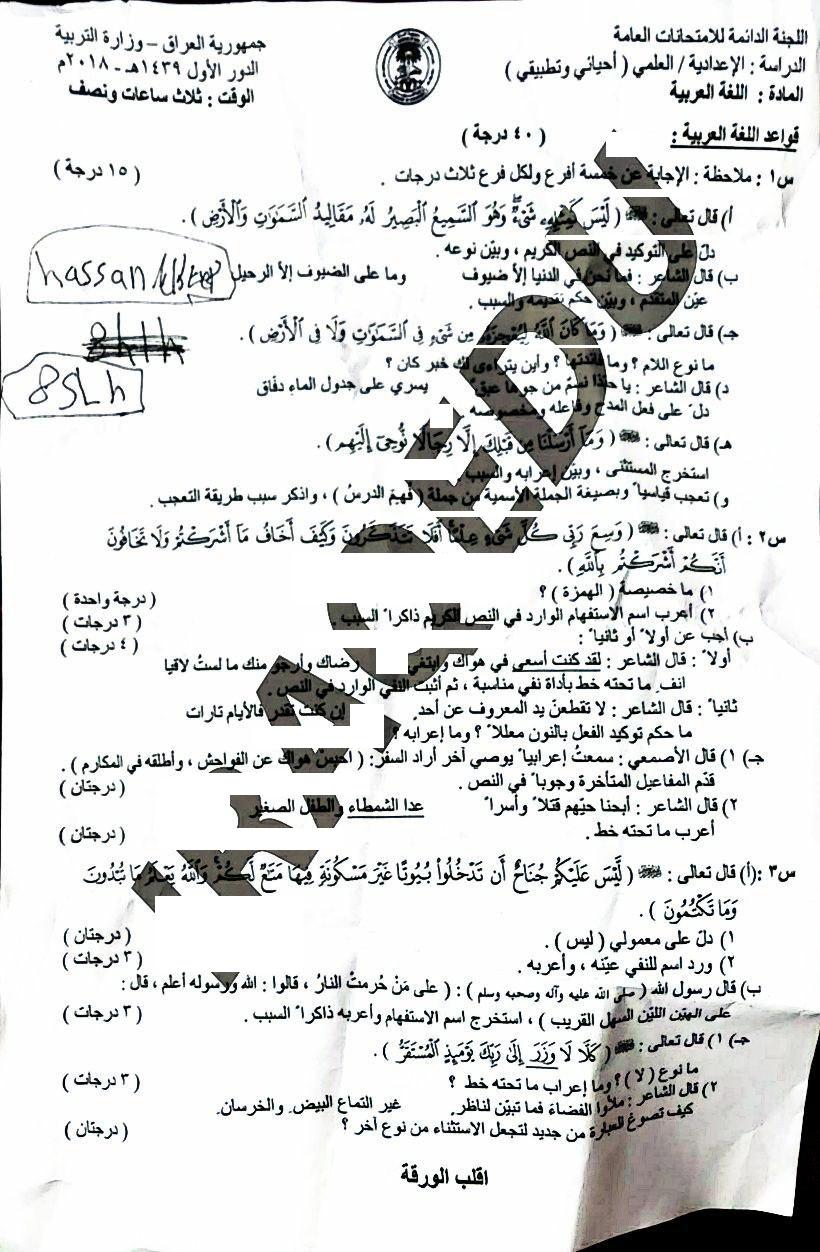 اسئلة اللغة العربية للسادس الاعدادي العلمي الدور الاول 2018 516