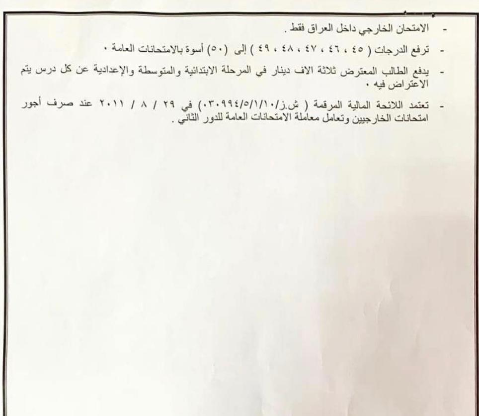 تصدر وزارة التربية العراقية 2020 وثائق ضوابط التقديم على الامتحانات العامة 525