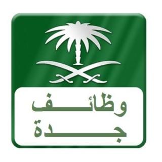 وظائف نسائية بجدة 1440 | سارع الى وظائف شاغرة في جدة 530