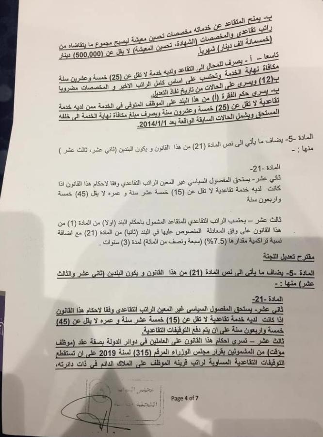 النص الكامل لتنفيذ قانون التقاعد الموحد المصوت عليه من مجلس النواب العراقي 532