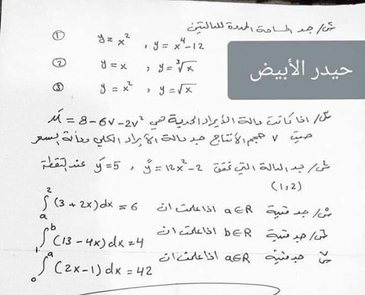 الصف السادس الأدبي/ مرشحات مادة الرياضيات 2019 533