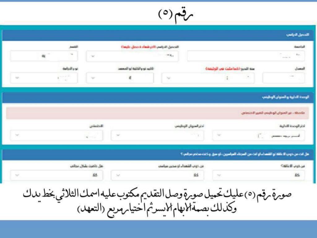استمارة تعديل اخطاء استمارة التقديم على المحاضرين المجانيين في تربية ذي قار 2020  536