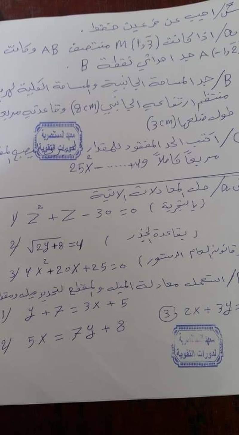 الثالث متوسط أسئلة مرشحة ومركزة لمادة الرياضيات 2019 537