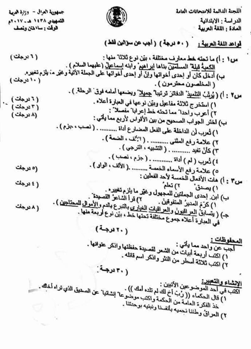 نموذج ورقة أسئلة لمادة اللغة العربية للصف السادس الابتدائي 2019 540
