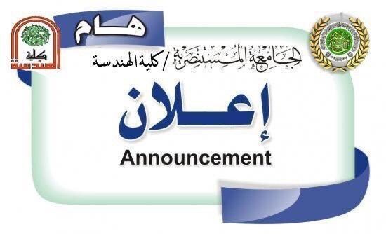 نداااء العمل في جامعة المستنصرية للذين قابلوا اللجان في هذه الاقسام 55510