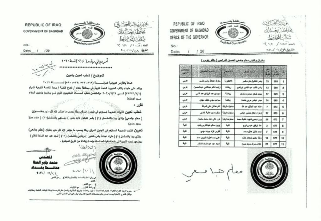 تعيينات تربية الكرخ الثانية اسماء الاحتياط بدلا ممن لم يباشروا 586
