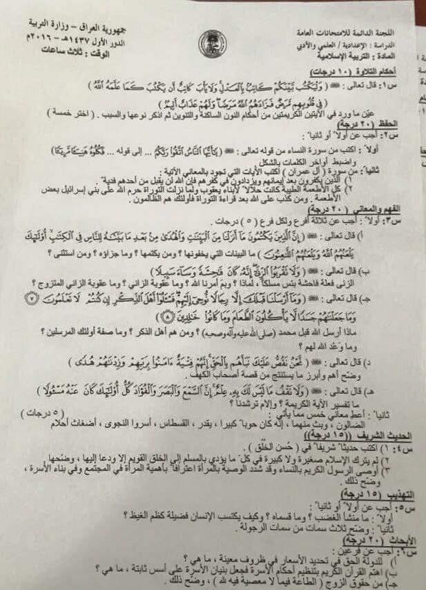 نموذج ورقة اسئلة التربية الاسلامىه السادس الاعدادي 2018 610