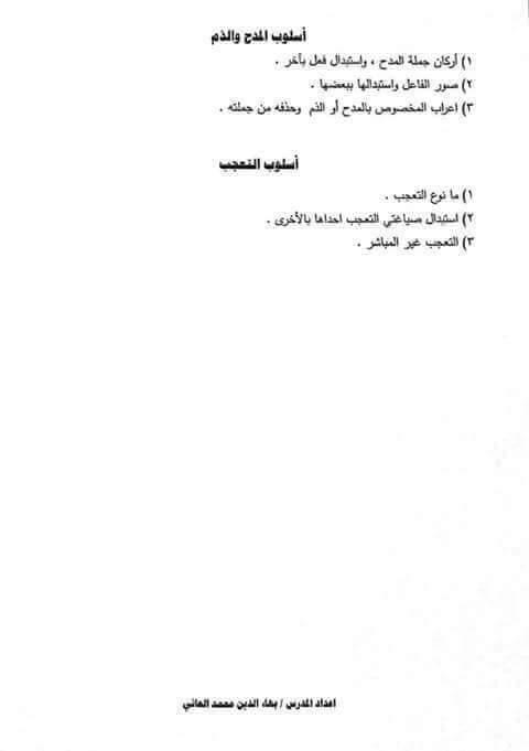 مرشحات اللغة العربية للسادس اعدادي 2018 615