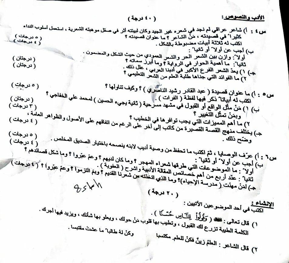 اسئلة اللغة العربية للسادس الاعدادي العلمي الدور الاول 2018 616
