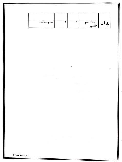 عاجل :: درجات وظيفية في وزارة العدل لكافة المحافظات والاختصاصات  623