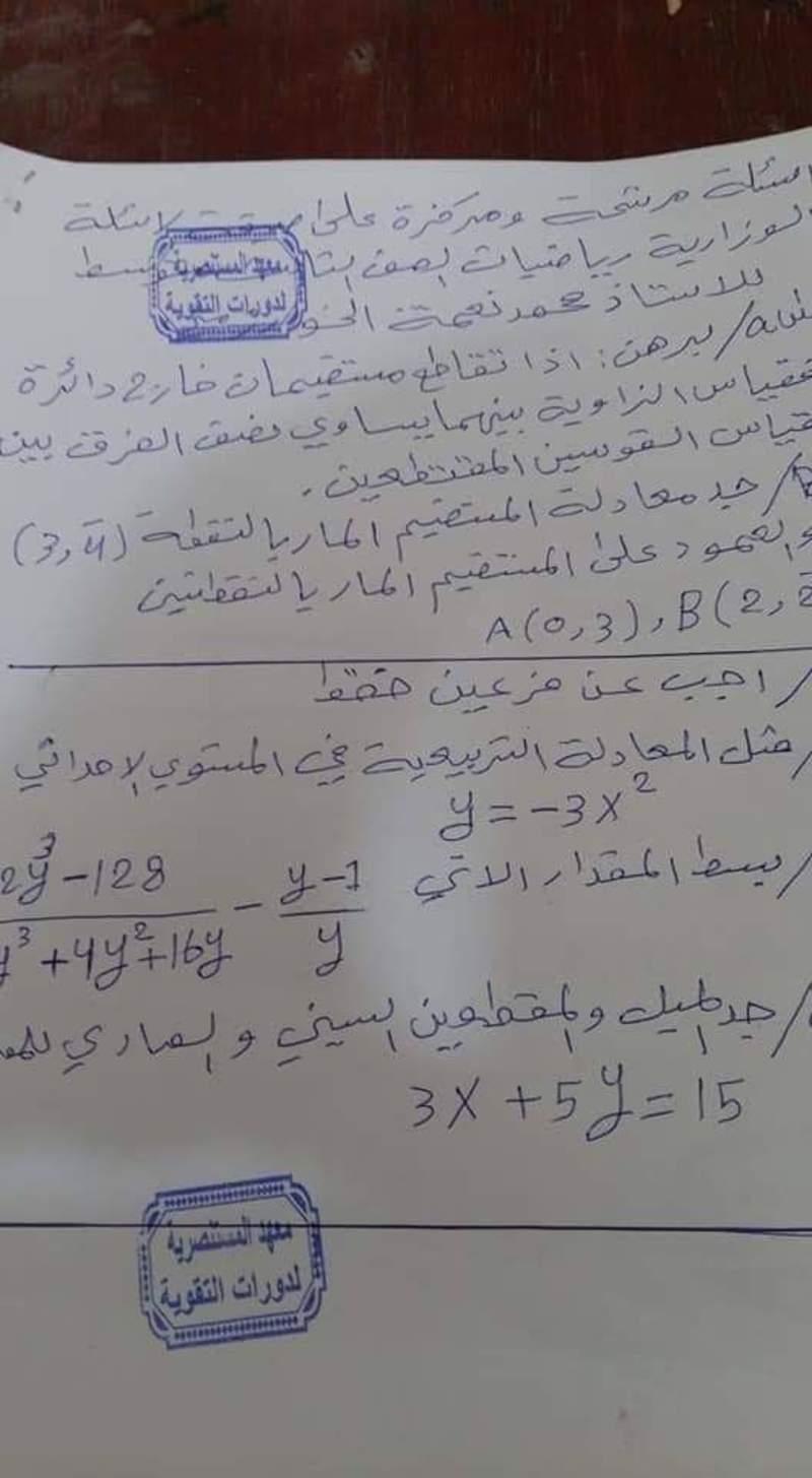 الثالث متوسط أسئلة مرشحة ومركزة لمادة الرياضيات 2019 635