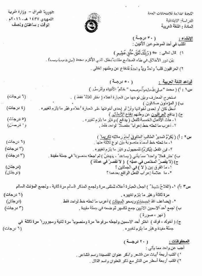 نموذج ورقة أسئلة لمادة اللغة العربية للصف السادس الابتدائي 2019 637
