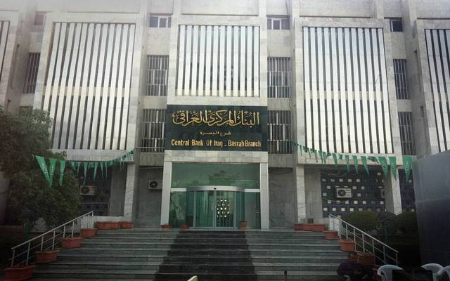 البنك المركزي العراقي 2020 تخفيض نسبة الفائدة على القروض 64010