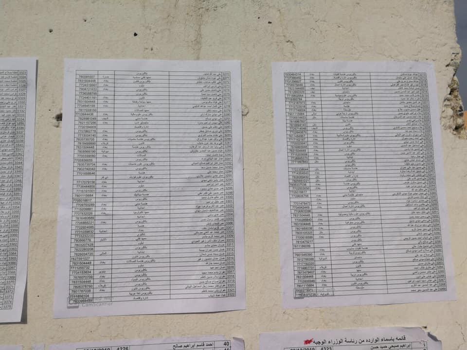 اسماء المقبولين في تعيينات مكتب رئيس الوزراء في العلاوي على وزارة الدفاع 661