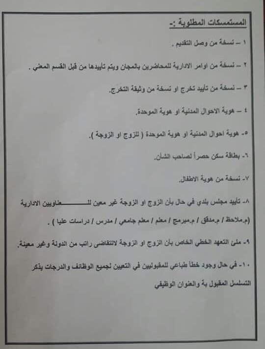 المستمسكات المطلوبة تقديم الاعتراض على تعيينات تربية بغداد 70501910