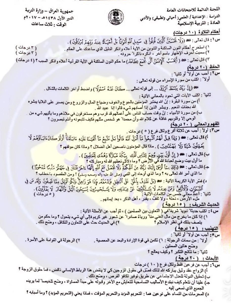 نموذج ورقة اسئلة التربية الاسلامىه السادس الاعدادي 2018 710