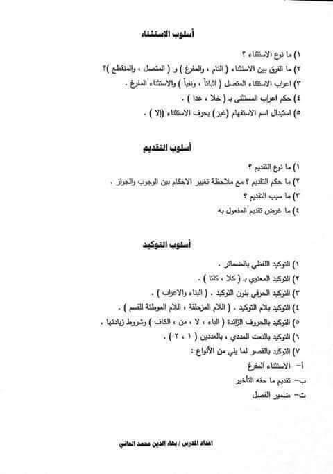 مرشحات اللغة العربية للسادس اعدادي 2018 712