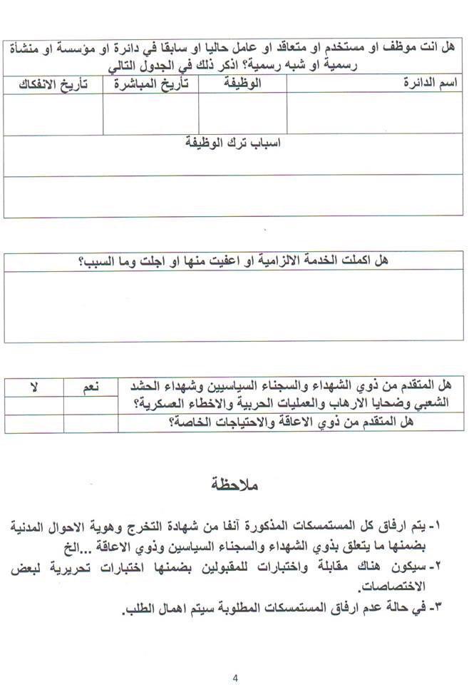 درجات وظيفية في وزارة الثقافة العراقية باختصاصات متنوعة 2019 728