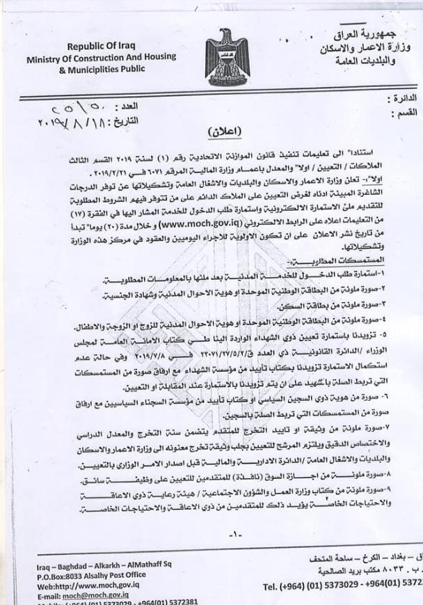 732 درجة في وزارة الاعمار والاسكان العراقية استمارة الاعتراض 2020  732_cy10