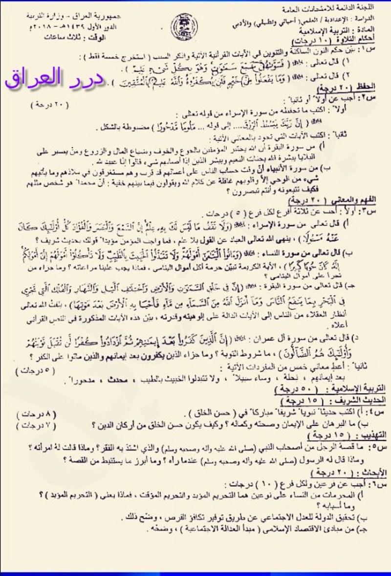 أسئلة امتحان مادة التربية الاسلامية للصف السادس الاعدادي 2018 75660_10