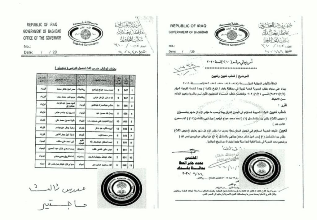 تعيينات تربية الكرخ الثانية اسماء الاحتياط بدلا ممن لم يباشروا 760